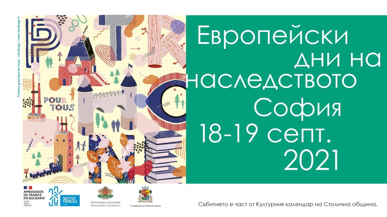 Институтът за етнология и фолклористика към БАН ще участва в Европейските дни на наследството
