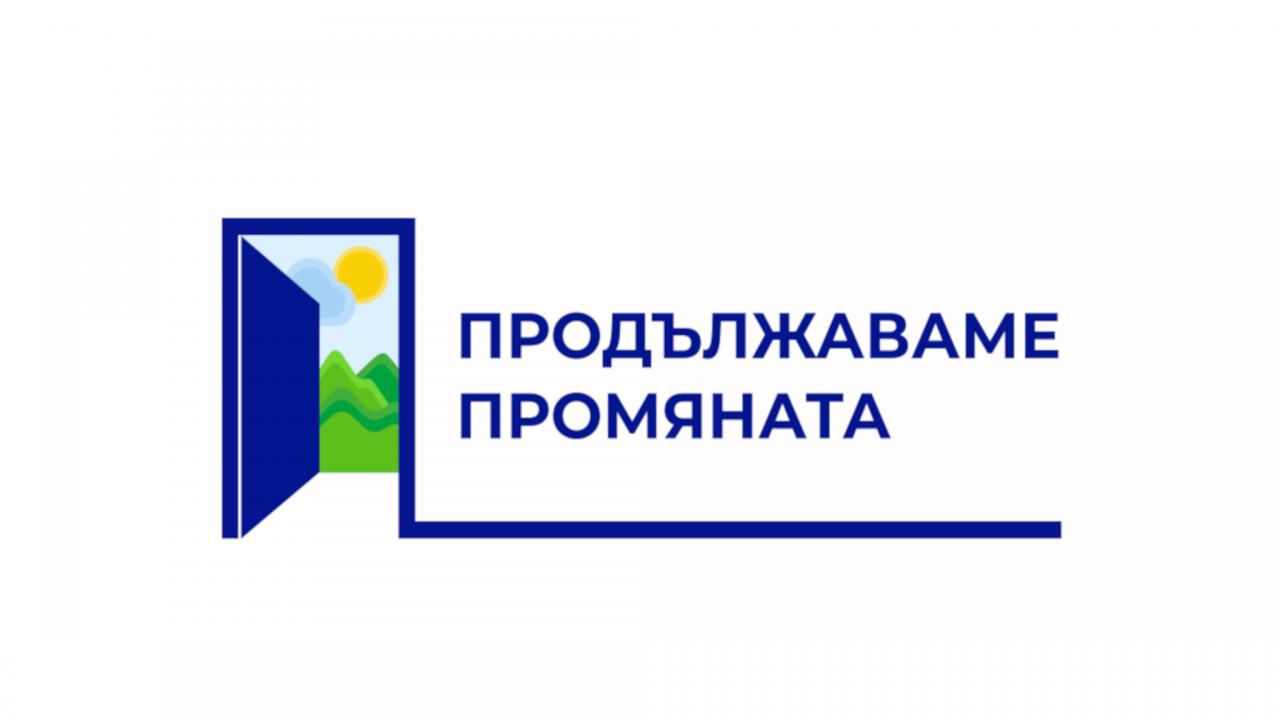 """Предизборно: Петков и Василев представят """"Продължаваме промяната"""""""