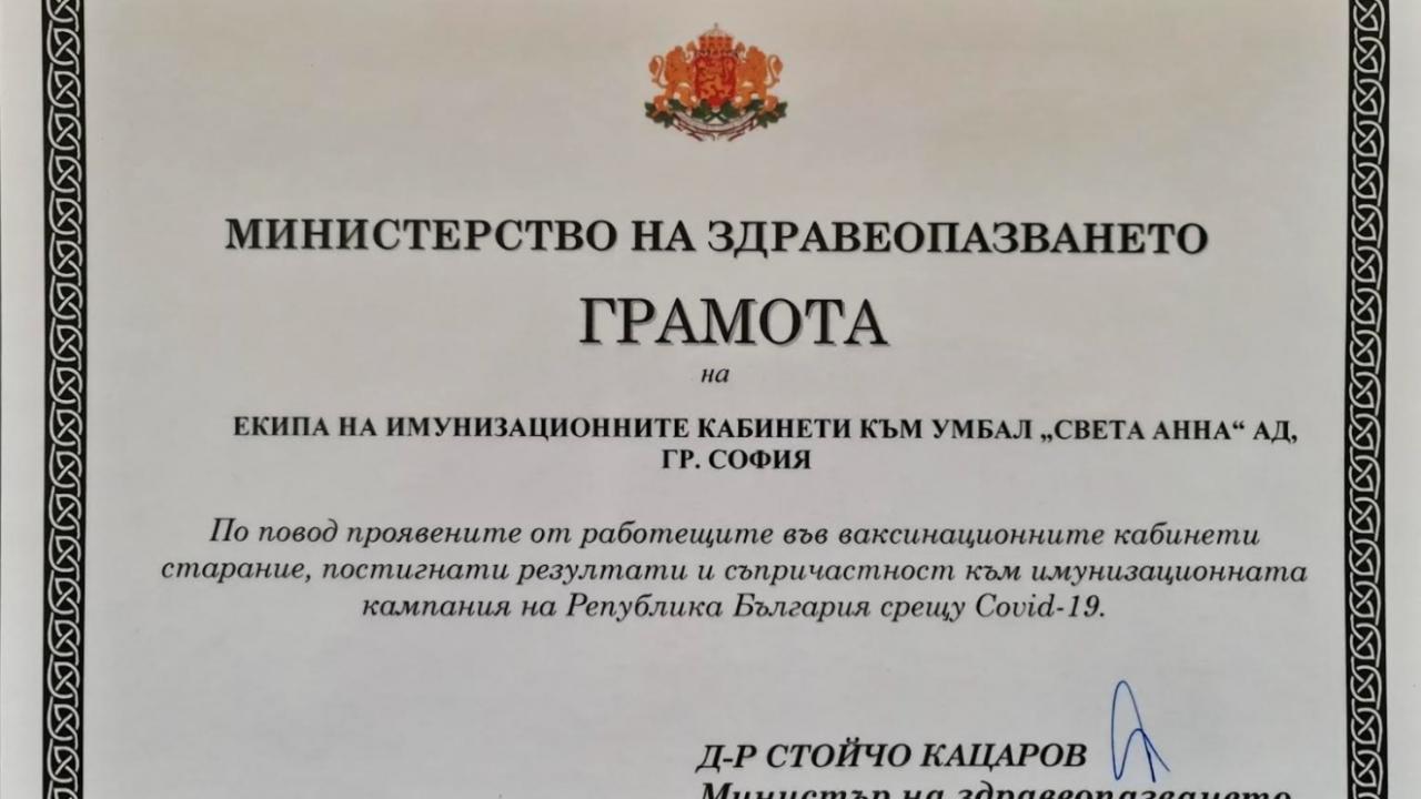 """Министър Кацаров награди с грамота екипа на имунизационните кабинети в  УМБАЛ """"Св. Анна"""""""