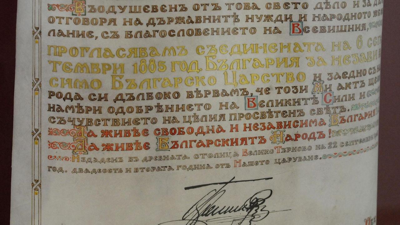Пловдив отбеляза 113 години Независима България