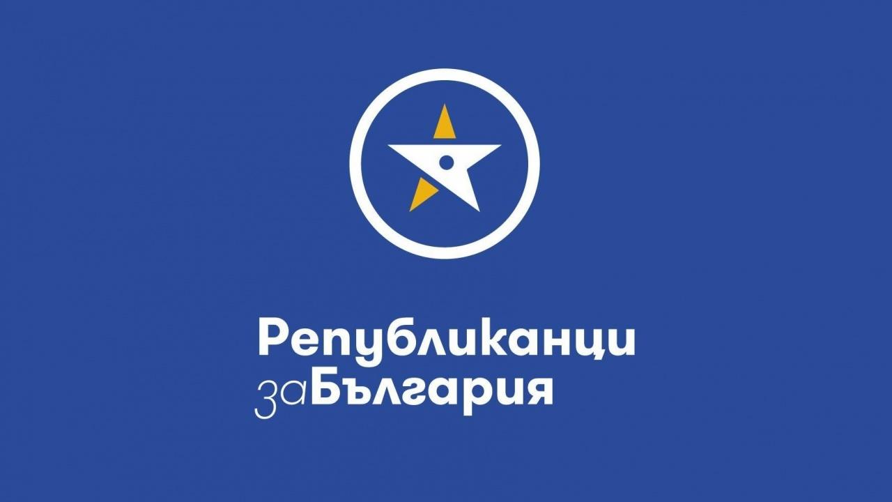 """""""Републиканци за България"""" ще се яви в коалиция на изборите на 14 ноември"""