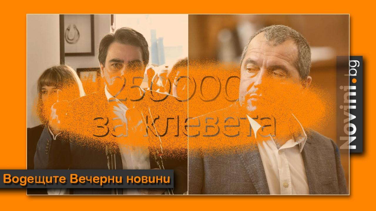 Водещите новини! Асен Василев съди Тошко Йорданов за клевета; рекорден удар по нарко-мафията в Европа