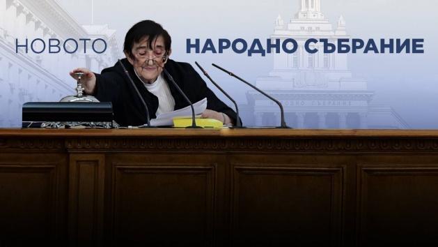 Коя ще е интригата в новото Народно събрание?