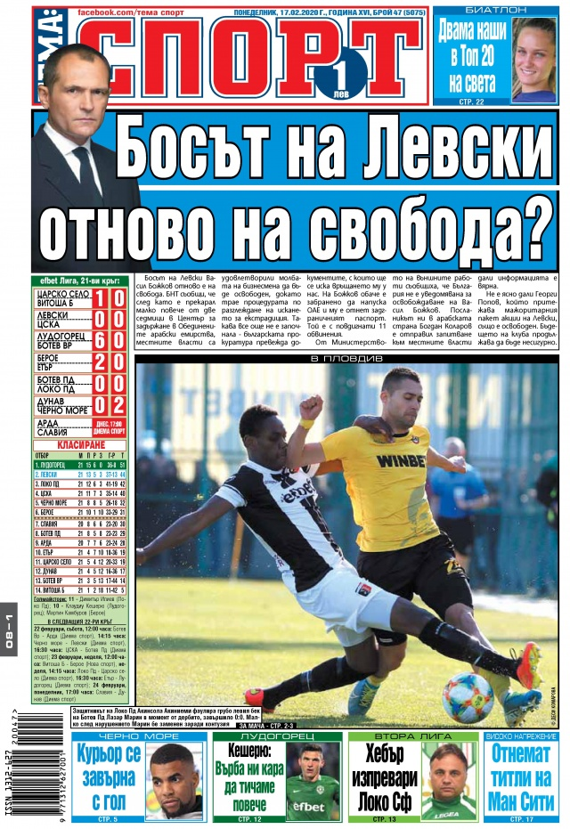 Тема спорт: Босът на Левски отново на свобода?
