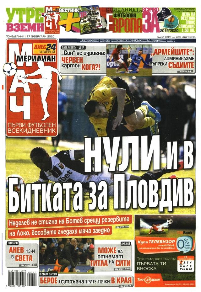 Меридиан мач: НУЛИ и в битката за Пловдив