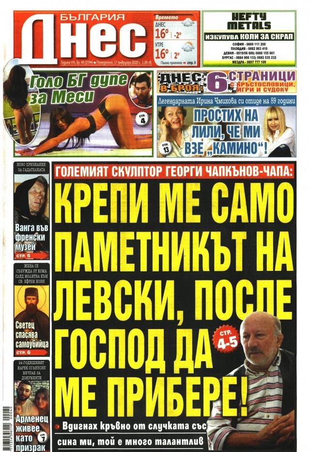 България днес: Георги Чапкънов: Крепи ме само паметникът на Левски, после Господ да ме прибере