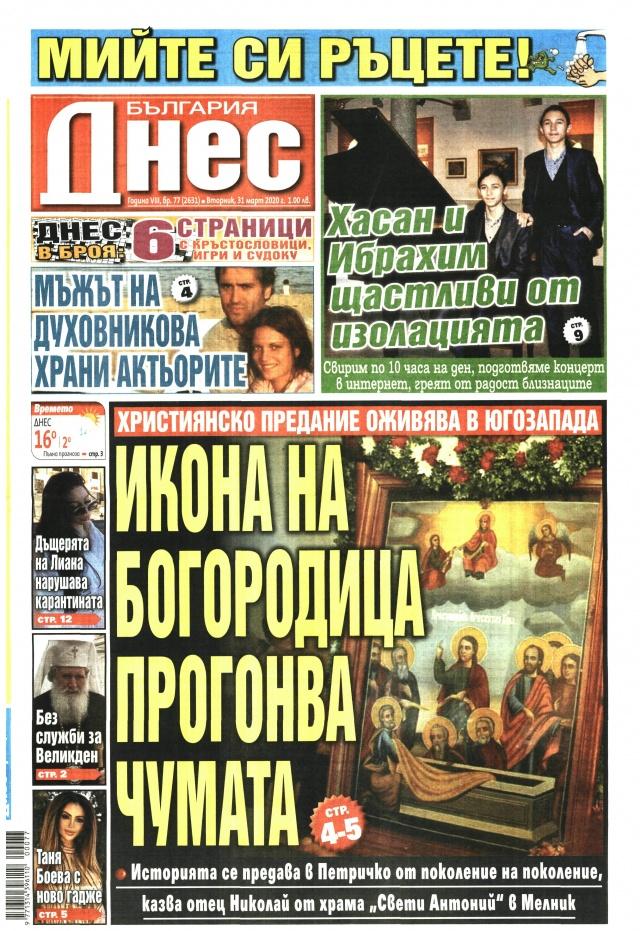 България днес: Икона на Богородица прогонва чумата