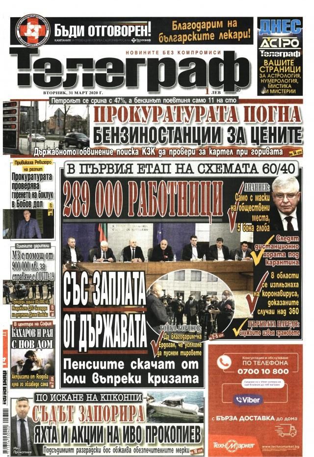 Телеграф:  289 000 работници със заплата от държавата