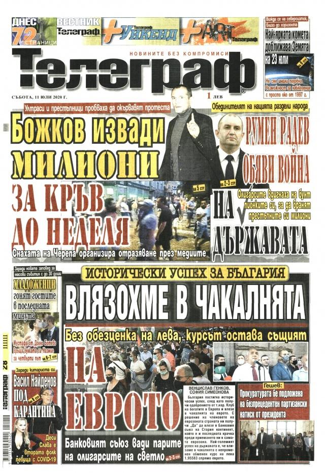 Телеграф: Влязохме в чакалнята на еврото