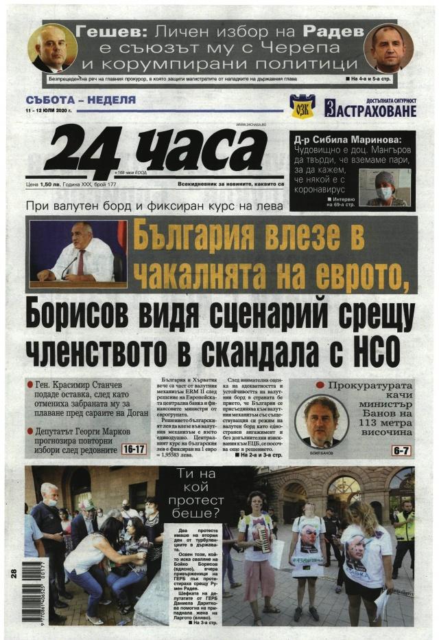 24 часа: България влезе в чакалнята на еврото, Борисов видя сценарий срещу членството със скандала с НСО