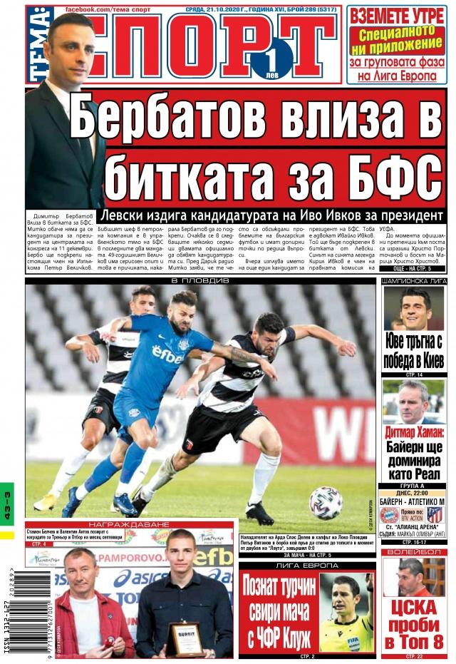 Тема спорт: Бербатов влиза в битката за БФС