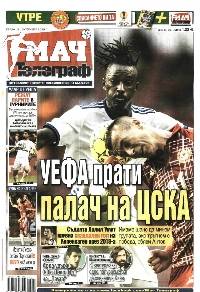 Мач Телеграф: УЕФА прати палач на ЦСКА