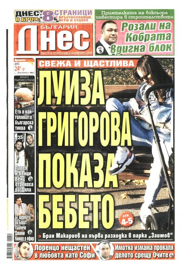 България днес: Луиза Григорова показа бебето