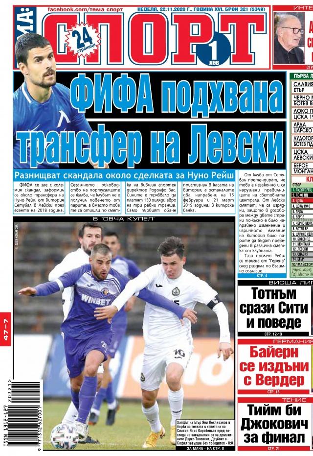 Тема Спорт: Фифа подхвана трансфер на Левски