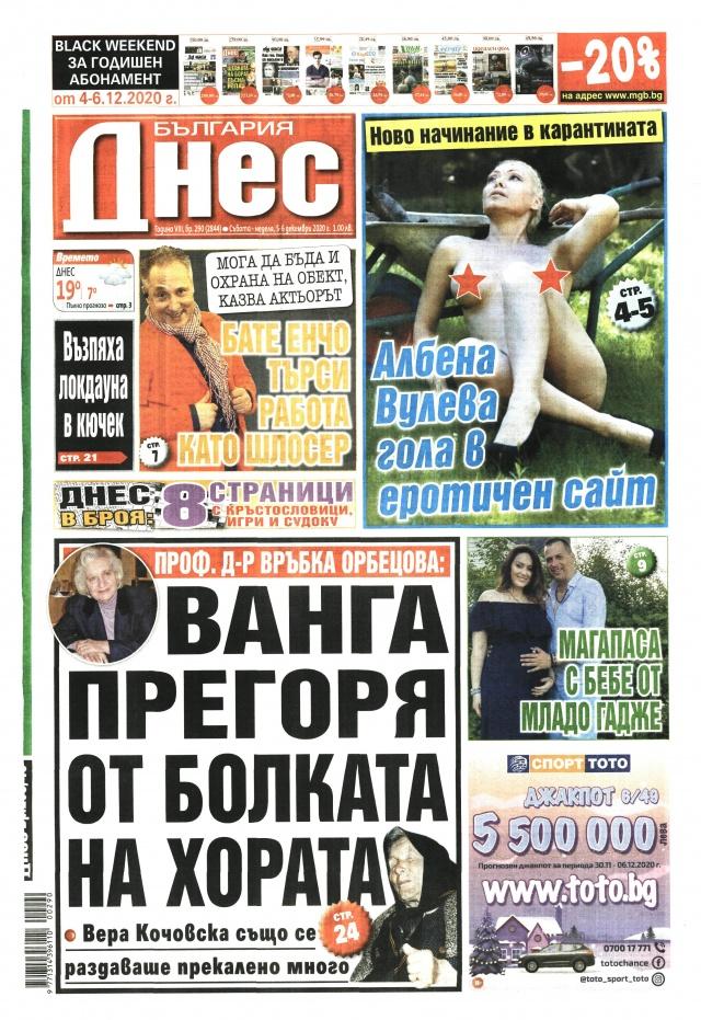 България днес: Албена Вулева гола в еротичен сайт