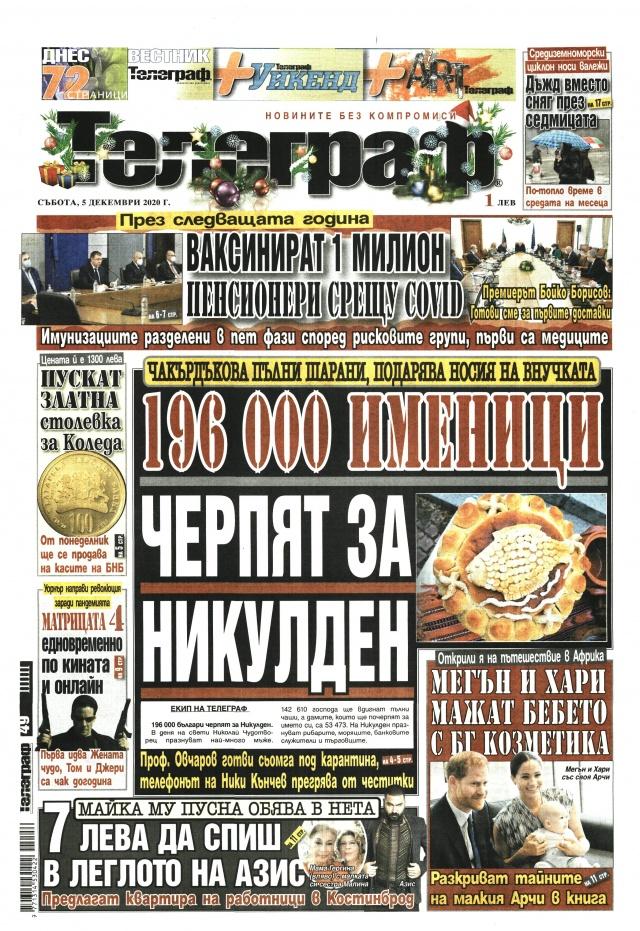 Телеграф: 196 000 именици черпят за Никулден