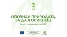 Опознай природата, за да я обикнеш: Разширяване на знанията за управление на мрежата Натура 2000 в България