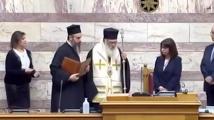 Първата президентка на Гърция се закле в почти празен парламент
