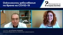 """""""Отговорите на специалиста"""": Онкологични заболявания по време на COVID-19"""
