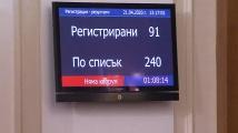 ГЕРБ бойкотира извънредното заседание, на което трябваше да участва Борисов