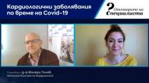 """""""Отговорите на специалиста"""": Кардиологични заболявания по време на Covid-19"""