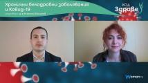 Код здраве: Хронични белодробни заболявания и Ковид-19