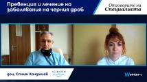 Отговорите на специалиста: Превенция и лечение на заболявания на черния дроб