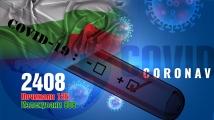 Нови 36 случая на COVID-19 у нас. Излекувани са 39 души