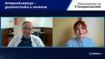 """""""Отговорите на специалиста"""": Атеросклероза - диагностика и лечение"""