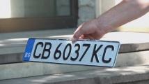 От КАТ разясниха как да се действа, ако сме загубили регистрационния номер на колата