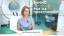 """""""Код здраве"""": Революция в откриването на рак на простатата"""