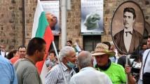 Недоволни се събраха на национален протест в центъра на София