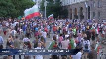 Антиправителствен протест: Ден 23