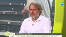 Министър Банов за блокадите в София: Това не е протест, а рекет