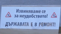 Антиправителствен протест ден: 28