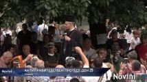 Антиправителствен протест ден: 29