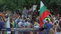 37-и ден на антиправителствени протести в София