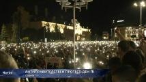Антиправителствен протест в София: Ден 76