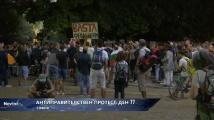 Антиправителствен протест в София: Ден 77