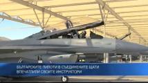 Пилотите ни на F-16 в САЩ впечатлиха инструкторите си