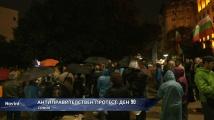 90-ти ден на антиправителствени протести в столицата