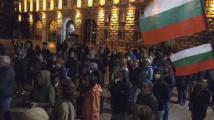 97-ми ден на антиправителствени протести в София