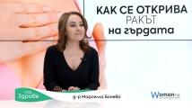 """""""Код здраве"""": За рака на млечните жлези"""