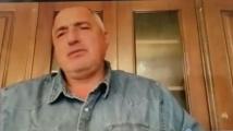 Борисов към министрите си: Работете, не обръщайте внимание на злобните коментари