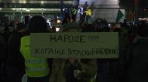 Протестиращите искат отново оставката на правителството