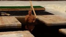 Руският президент се топна в ледени води