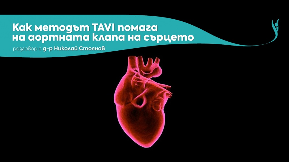 """""""Код здраве"""": Как методът ТАВИ помага на аортата на сърцето"""
