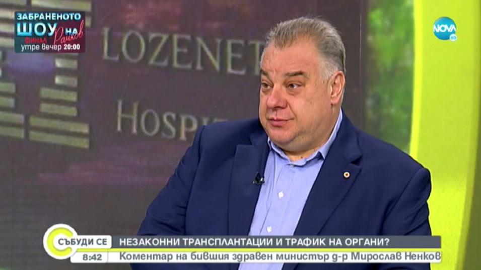 Д-р Мирослав Ненков: Схемата с трансплантациите трябва да се посече с огън и меч
