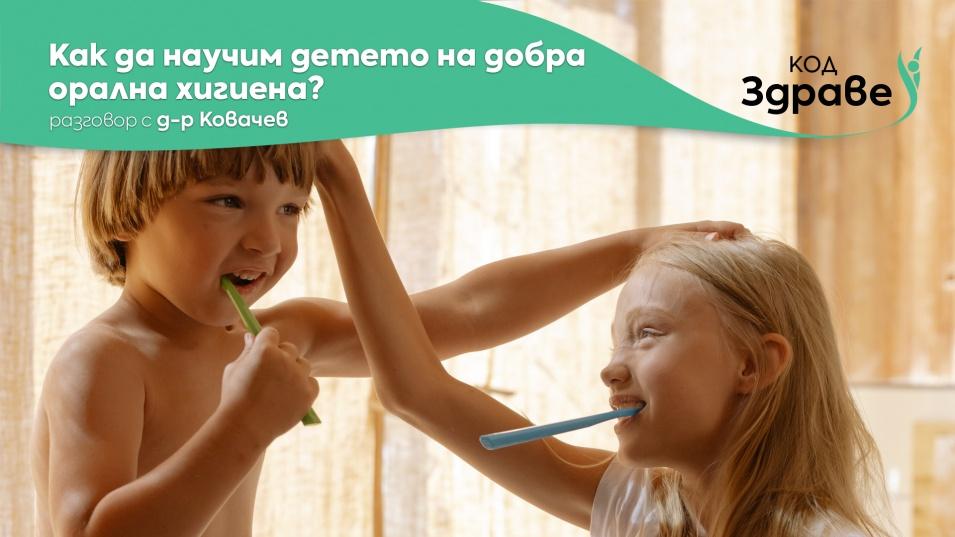 """""""Код здраве"""": Как да научим детето на добра орална хигиена"""