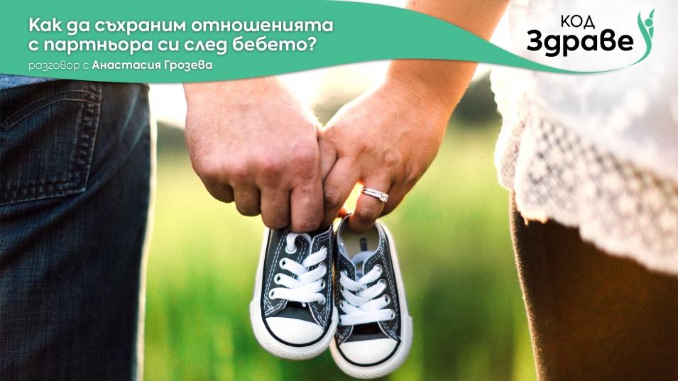 """""""Код здраве"""": Как да съхраним отношенията с партньора си след бебето"""